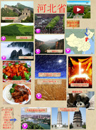 Hebei Province Glog's thumbnail